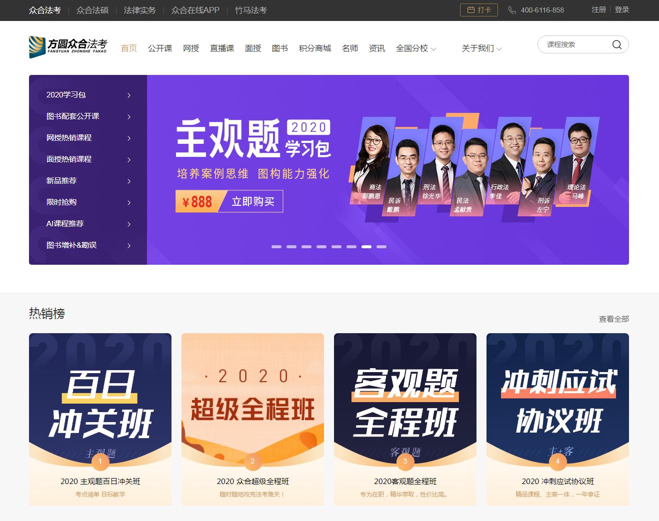 方圆众合网站